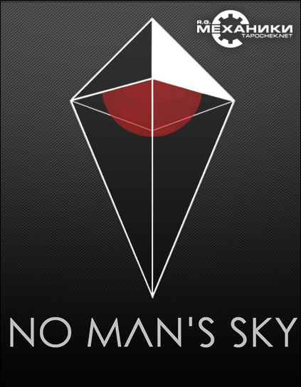 No Man's Sky [v 1.12] (2016) PC RePack от R.G. Механики