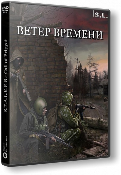 S.T.A.L.K.E.R.: Call of Pripyat - Ветер времени (1.6.02/1.2 final) (2017)