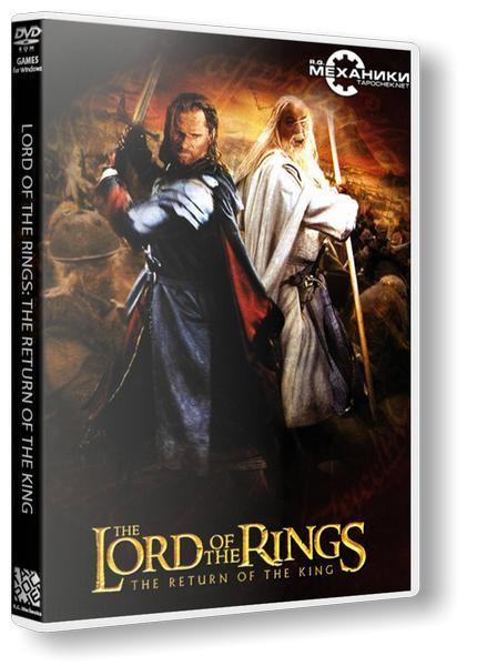 Lord of the Rings: Тhe Return of the King (2003/PC/Русский)