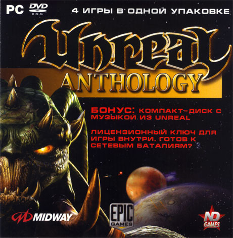 Unreal - Антология / Unreal - Anthology (1998 - 2004)