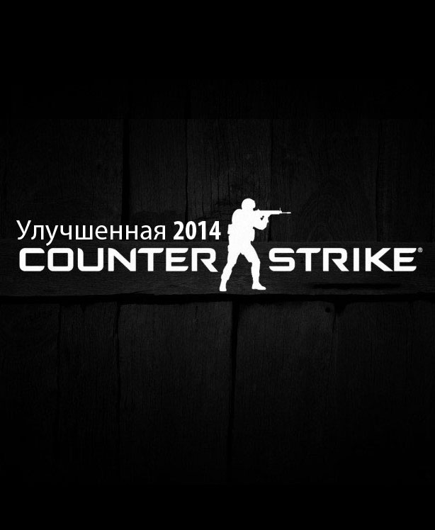 Counter-Strike 1.6 Улучшенная (2014/PC/Русский) | RePack