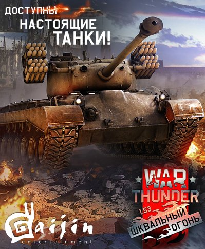 War Thunder [1.53.7.130] (2012) PC | Online-only