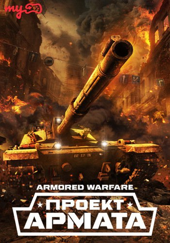Armored Warfare: Проект Армата [0.12.1693] (2015) PC | Online-only
