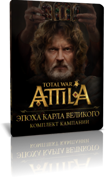 Скачать Total War: ATTILA - Age of Charlemagne Campaign Pack