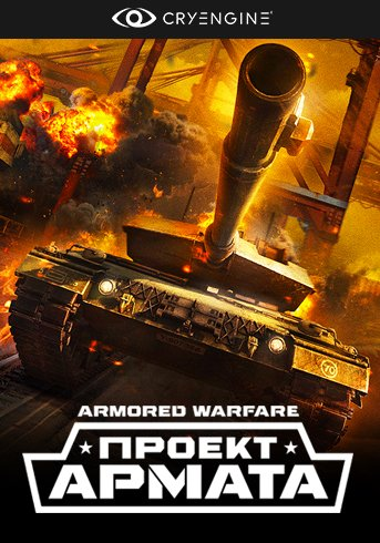 Armored Warfare: Проект Армата [15.12.15] (2015) PC | Online-only