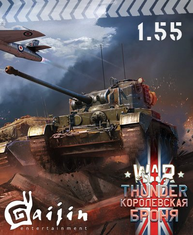 War Thunder [1.55.3.135] (2012) PC | Online-only