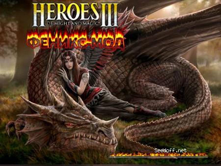 Герои меча и магии 3. 5: во имя богов / heroes of might and magic.